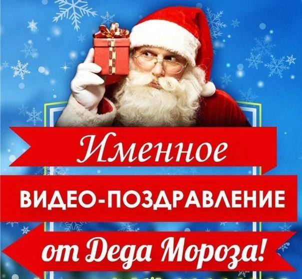 Новогоднее именное видео поздравление от деда мороза видео