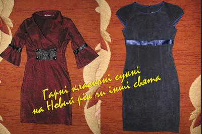 Продам гарні класичні сукні 42-44 р. За Бліц - 2 плаття разом ... d7c0931db218e
