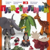 11 Книг! Сборник материалов о лепке пластилином для дошколят. Формат PDF