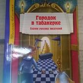 """""""Город в табакерке"""" Сказки русских писателей."""