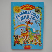 Сборник сказок Г.Цыферова «Разноцветный жираф»