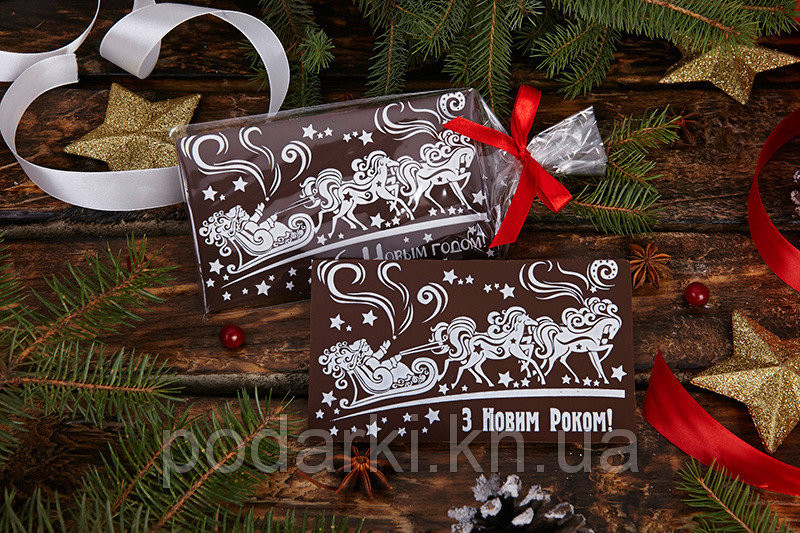 Новый год открытки из шоколадки