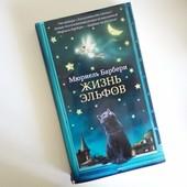 Книга Жизнь Эльфов