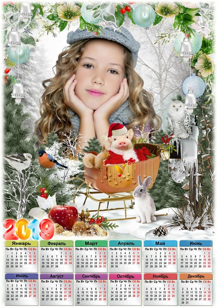 приходит календари с фото на новый год бесплатный трансфер пляжа