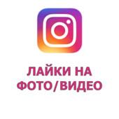 Программа для накрутки подписчиков, лайков, просмотров в Инстаграм!