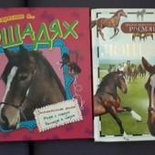 2 книги о лошадях