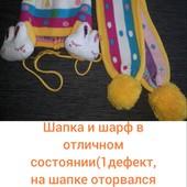 Набор для девочки,шапка и шарф от 1года! Есть дефект(оторвался булабон на шапке)!