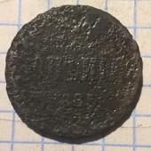 Монета царская Копейка 1865