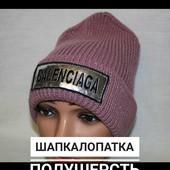 Вязанная  шапка -лопатка с трендовые надписью Balenciaga, полушерсть!Цвет на выбор, смотрите наличие