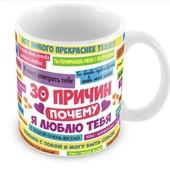 Чашка «30 причин почему я тебя люблю»