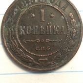 Монета царская 1 копейка 1897 год, правление Николая 2 !!!