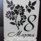 Скоро 8 Марта!Красивая деревянная открытка на подставке для вашей любимой мамы!
