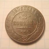 монета 2 копейки 1879 г Царская Россия Александр 2