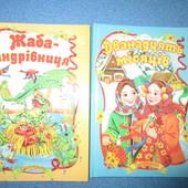 2 книги(Сборники сказок) в лоте, идеальное состояние