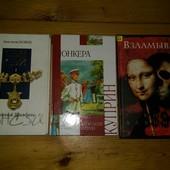 Мои новые книги. Одна книга на выбор