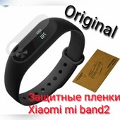 защитые  пленки для фитнес-браслета Xiaomi Mi Band 2