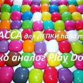 Натур. аналог PlayDoh 800 грамм - радость не только детям но и родителям.14 цветов. Возьми в запас