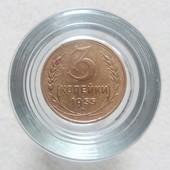 Монета 3 копейки 1955 года, СССР.