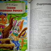 Сказки дядюшки Римуса. Оповідання російською мовою- змістовні та цікаві. 128 стор.