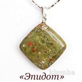 Кулон с натурального камня Эпидот (описания влияния в описании), второй в подарок.