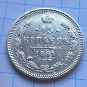 Монета царская 15 копеек 1861 (серебро)