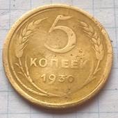 Монета СССР 5 копеек 1930