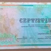 Сертификат на 1 000 000 карбованцив 1994