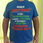"""❤ Новинка футболка """"Ищу девушку..."""" р.s,m,l см.замеры.Отличное качествество,хлопок.❤"""