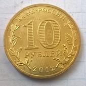 Монета России 10 рублей 2012 Война 1812