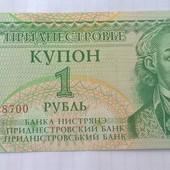 Бона Приднестровья 1 рубль 1994