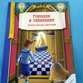 Сборник сказок «Городок в табакерке. 4 Сказки русских писателей» 128стр.