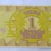 Бона Латвии 1 рубль 1992