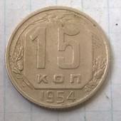 Монета СССР 15 копеек 1954