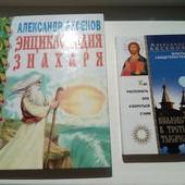 Одним лотом!Александр Аксенов Энциклопедия Знахаря+Колдовство в третьем тысячелетии