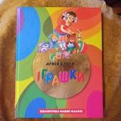 Большая интересная книга для детей Игрушки