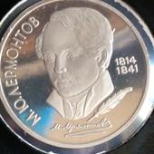 Монета ССсР 1 рубль 1989 год, юбилейная, Лермонтов, Пруф качество !!!