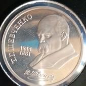Монета ССсР 1 рубль 1989 год, юбилейная, Шевченко, Пруф качество !!!