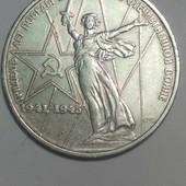 Монета СССР 1 рубль 1975 год, юбилейная, 30 лет победы !!!