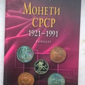 Книга Монеты СССР