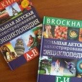 Brockhaus Большая детская энциклопедия. Твердый переплет. 200 статей, 112 стр. УП-5% скидка.