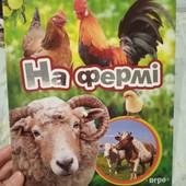 На Фермі енциклопедія для малюків