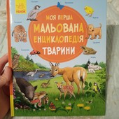 Мальована енциклопедія тварини