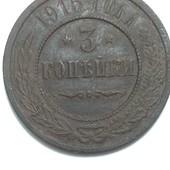 Монета царская 3 копейки 1915 год, правление Николая 2 !!!