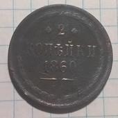 Монета царская 2 копейки 1860