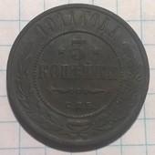 Монета царская 3 копейки 1911
