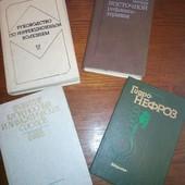 Медицинские книги 1в лоте,по ставке можно докупить