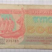 Україна 5000 карбованців 1993