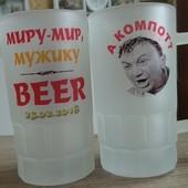 Новинка!Для любителей пива!Пивной бокал с Вашим фото,картинкой ,надписью!(500мл)