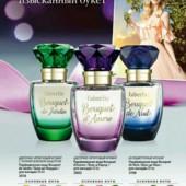 Лот-3 шт! Пробники изумительных парфюмерных вод коллекции Bouquet (Faberlic)