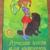 Лучшая книга для девчонок. Энциклопедия твоих увлечений 256 стр. (Книга с диском)
